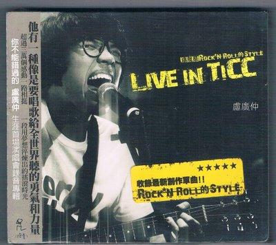 [鑫隆音樂]國語CD-盧廣仲:LIVE IN TICC這就是ROCK' (全新)免競標