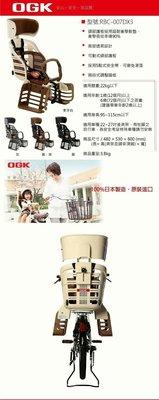 77號單車站,日本OGK親子車專用兒童後座安全椅RBC-007DX3,bobike,yepp,