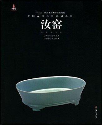 99【收藏 鑒賞】中國古代名窯:汝窯 平裝