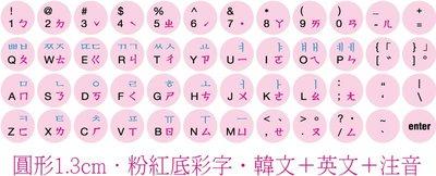 ◎訂製鍵盤貼紙~優質品,不反光筆記型鍵盤.韓文+英文+注音.尺寸:圓形1.3cm-粉紅底彩字