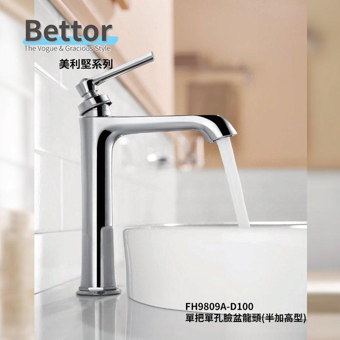 《101衛浴精品》BETTOR 美利堅系列 加高 面盆龍頭 FH9809-D100 歐洲頂級陶瓷閥芯【免運費】