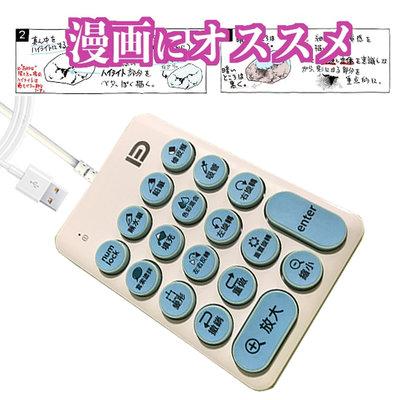 快速鍵盤可搭配 CLIP STUDIO PAINT PRO WACOM CTL-490 CTL671電繪電腦繪圖板電繪板