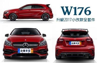 BENZ W176 A180 A200 A250 改款前 14 15 16 升級 17年小改款 A45 AMG 前保桿