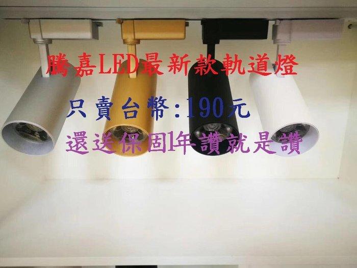 騰嘉信價比最高軌道燈 10w  NTD190 元20瓦 550元 30瓦800元增添 色彩與氣氛 白光/暖白光 保固一年