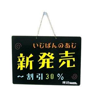01004 成功 A4吊掛式雙面彩繪板(30x21cm) (廣告/美術/宣傳)
