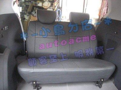 (小鳥的店)三菱 2015-2016 OUTLANDER 專用 第三排 座椅 椅子 排椅 快拆 ZINGER