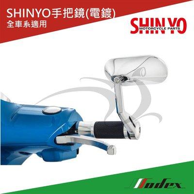 【MODEX】VESPA 偉士牌 SHINYO橢圓 手把鏡 電鍍 LX/S/春天/衝刺/GTS
