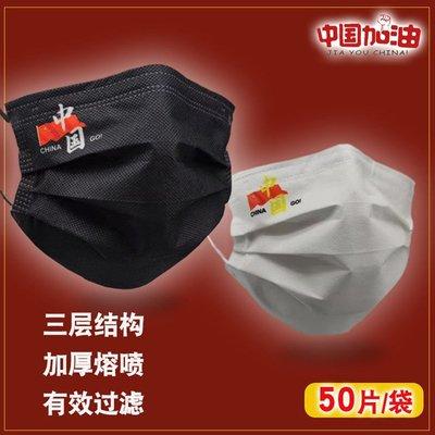 (台*灣)中國加油愛國口罩黑白純色印花國潮節日國慶團隊男女含熔噴一次性(匠匠)