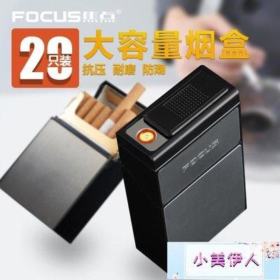 煙盒煙盒20支裝便攜帶充電打火機一體創意個性超薄男士送男友香菸盒【小美伊人】