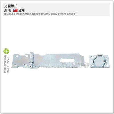 【工具屋】光亞板扣 115mm (1打-12入) 門扣組 鎖扣 鐵扣 扣環 門鎖 鎖頭用 扳扣 台灣製