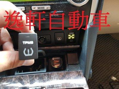 (逸軒自動車)車美仕無顯示升級顯示器胎壓ORO支援原車胎壓W417中文顯示PREVIA WISH PRIUS CAMRY