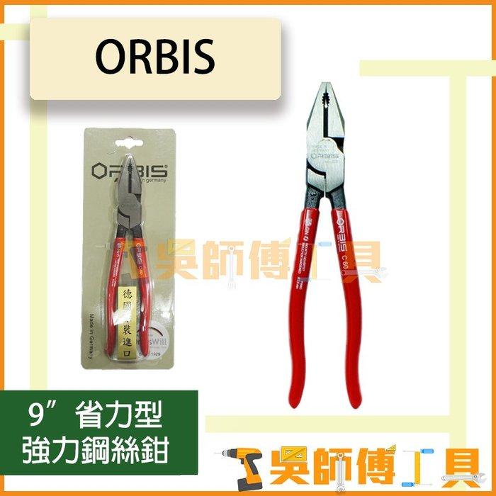 """*吳師傅工具* ORBIS 9""""省力型強力鋼絲鉗"""