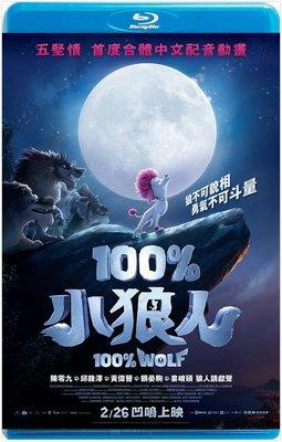 【藍光影片】100%小狼人 / 純種狼 / 100 Percent Wolf (2020)