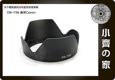 小齊的家 CANON副廠 17-85mm F4-5.6 IS USM 18-135mm F3.5-5.6 IS STM 相容原廠EW-73B EW73B 台北市