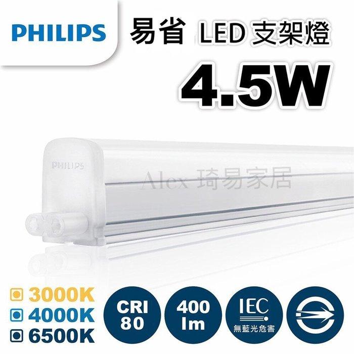新品【Alex】【飛利浦經銷商】PHILIPS 飛利浦 BN022 / 易省 LED支架燈 1尺 4.5W (新上市)