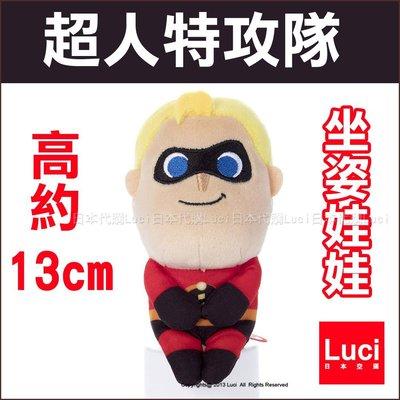 超能先生 坐姿娃娃 超人特攻隊 絨毛玩偶 毛絨娃娃 迪士尼 Disney 皮克斯 動畫 LUCI日本代購