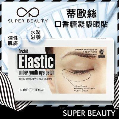 【85 STORE】The Orchid Skin 口香糖眼膜 蒂歐絲 蒂歐斯 水凝膠眼膜 淡化黑眼圈 鄧紫棋眼膜GEM