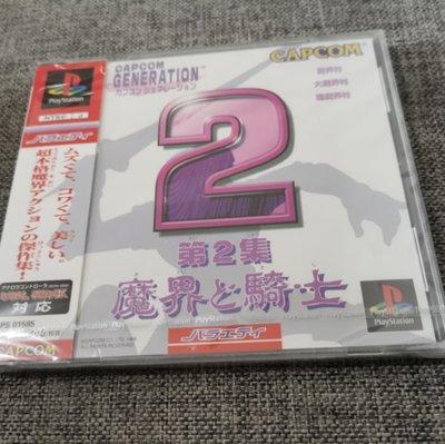 俊雄商城 遊戲電玩 卡普空街機2 正版遊戲 PS2主機適用的 索尼PS1 全新品