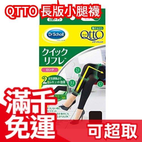 免運 日本 Dr.Scholl QTTO長版小腿襪 日用日常美腳正版運動美腿襪❤JP Plus+