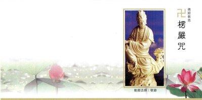 妙蓮華 CG-1411 台語佛經教念-愣嚴咒 CD