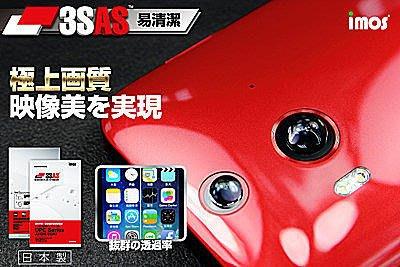 imos 史上最強超易清潔 HTC Desire Eye 自拍機 ONE E8 保護貼 日本 高透光 超潑水