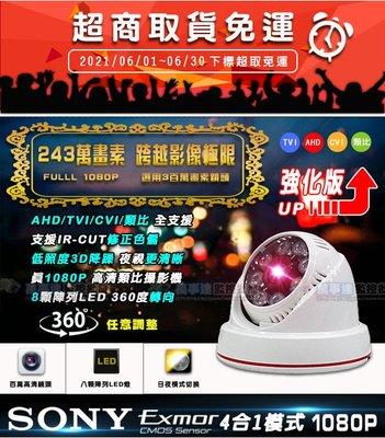 【萬事達監控批發】AHD TVI SONY AHD 1080P 300萬鏡頭 8顆 陣列LED 海螺型半球紅外線 攝影機
