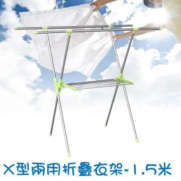 【TRENY直營】X型兩用折疊衣架-1.5米 X型曬衣架 不鏽鋼折疊衣架 伸縮衣架 棉被 枕頭 HD-H-AB