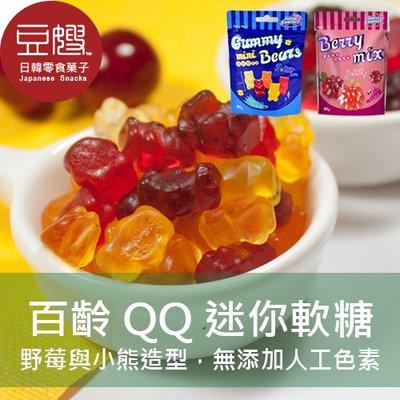 【豆嫂】捷克零食 百靈 迷你QQ軟糖(小熊軟糖/莓果軟糖)