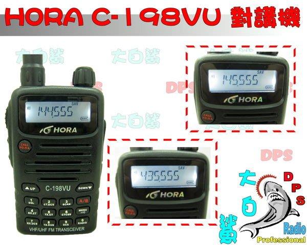 ~大白鯊無線~HORA  C-198VU 雙頻對講機 日本雙功率晶體設計