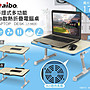 台南PQS aibo 手提式多功能 NB散熱折疊電腦...
