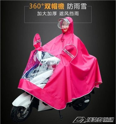 雨衣電瓶動自行車摩托車戶外騎行徒步成人男女士加大加厚雨披單人