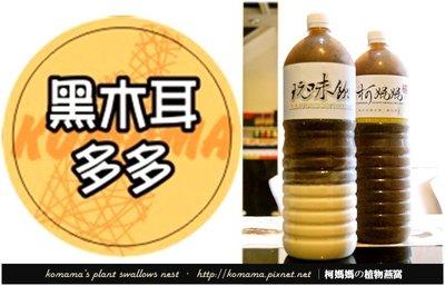 柯媽媽の植物燕窩 x 黑木耳多多.小瓶(600ml) @ 手調飲品、創意調飲、咕溜滋味、柔順口感