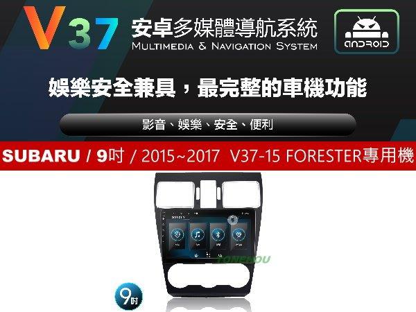 通豪汽車音響 JHY V37系列 SUBARU / 9吋 / 2015~2017  FORESTER 專用安卓機