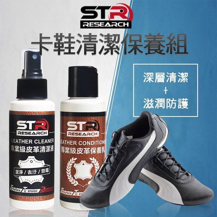 STR-PROWASH單車/自行車/公路車/飛輪/卡踏【鐵人專業級皮卡鞋清潔保養套組】溫和不傷真皮鞋面~延長車鞋壽命