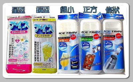 婕芙貨舖_兒童成長用品【製冰盒含蓋衛生設計】日本製/DIY冰塊,果凍,布丁,乾淨衛生