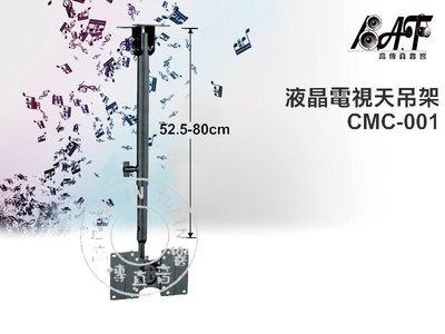 高傳真音響【CMC-001】通用型液晶電視架下吊型 學校.教室.禮堂【適用】14~32吋