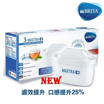 ✿白手起家✿【附發票】德國Brita新一代Maxtra+全效濾芯/濾芯,Maxtra八週長效升級版,口感提升25%