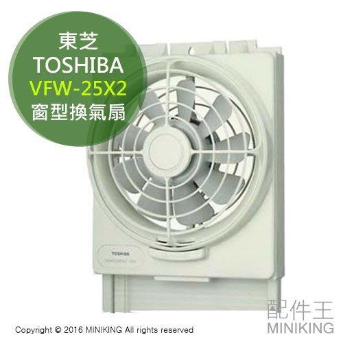 現貨 日本 TOSHIBA 東芝 VFW-25X2 窗型 換氣扇 排風扇 可另購 防蟲網 單向排風