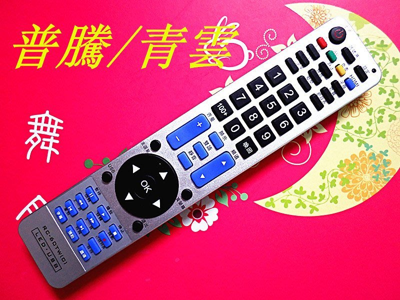 普騰/青雲 液晶LCD LED電視遙控器(RC-60TW(C)) 100%功能相同-【便利網】
