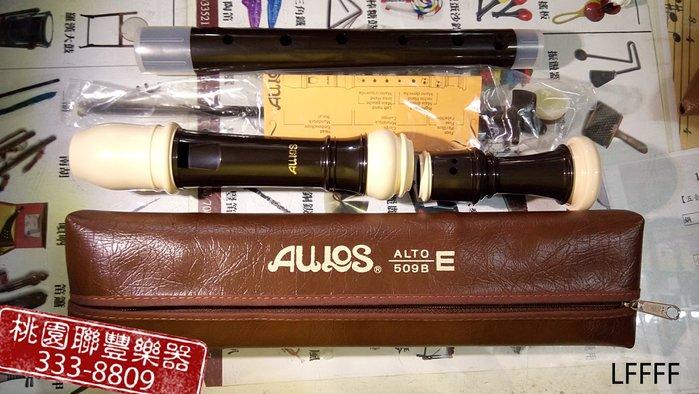 《∮聯豐樂器∮》AULOS 509B中音直笛《桃園現貨》