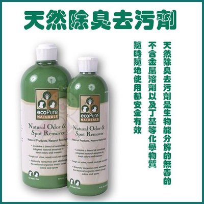 *WANG*美國 Ecopure Natural Odor & Spot Remover 天然除臭去污劑940ml