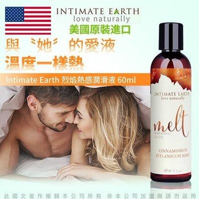 『莎莎情趣用品』滿千送120ML潤滑用品美國Intimate-Earth Melt 冰融熱感潤滑液-肉桂&生薑 60ml