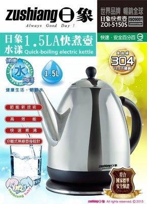 ~晶贊家電~限量優惠 ZOI-5150S 日象水漾1.5L快煮壺/電茶壺 #304 18-8不銹鋼