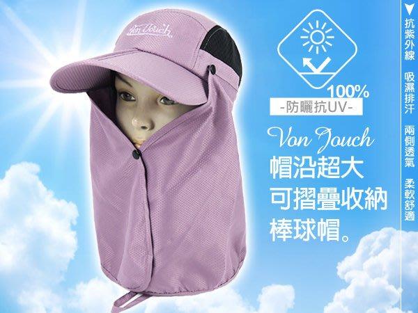 ☆二鹿帽飾☆ Von Touch 帽沿超大/可摺疊收納休閒帽-全面覆蓋/ 抗UV透氣防曬帽/工作帽-淡粉色