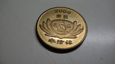 【大三元】慈濟-2000 庚辰年-肆拾叅-慈悲喜捨.福慧雙修~非流通貨幣(1)