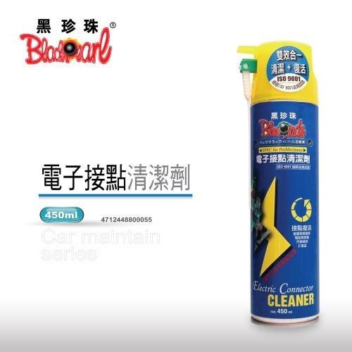 黑珍珠 電子接點清潔劑 450ml 去汙 修復【R&B車用小舖】# FRRC-003