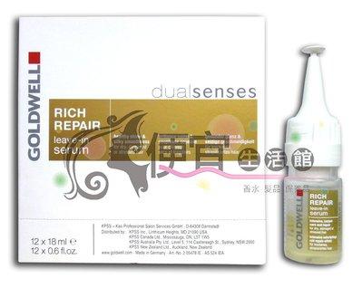 便宜生活館【免沖洗護髮】歌薇GOLDWELL 水感重建劑18ml給予保濕.滋養.受損髮質專用~