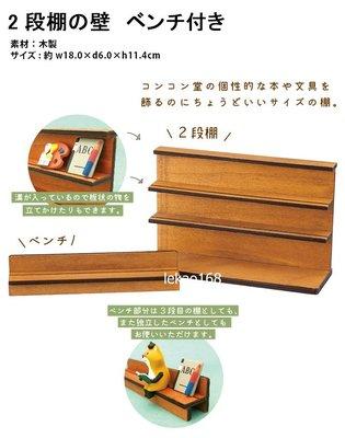 Decole concombre 木製二段書架棚架 [12月到貨 ]