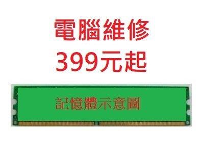 霧峰[草屯CZ@] DIY零組件店  DDR3  8G   金士頓.  創見.  電腦維修399元起