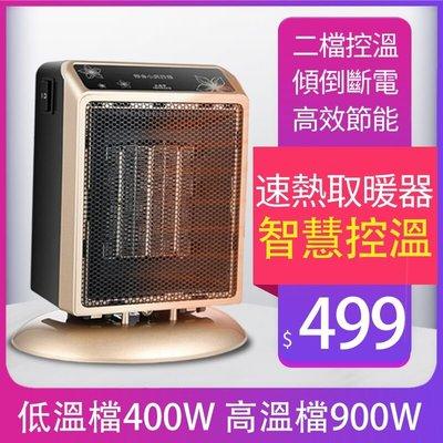 【台灣現貨】速熱110V暖風機 迷你取暖器 臥室暖風機 辦公桌電暖氣 暖風扇 冬天必備神器